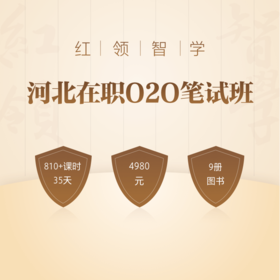 2020河北省紅領智學在職O2O筆試班01期