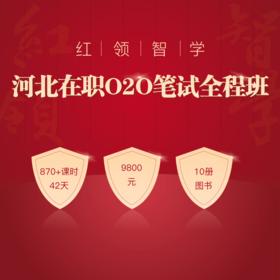 2020河北省紅領智學在職O2O筆試全程班01期