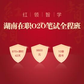 2020湖南省紅領智學在職O2O筆試全程班02期