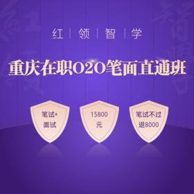 2020重慶紅領智學在職O2O筆面直通班01期