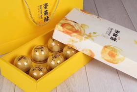 【预售·礼盒装】纯手工蛋黄酥·6个装