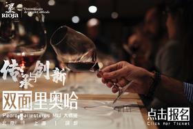 双面里奥哈:创新与传承 Pedro Ballesteros MW葡萄酒大师班