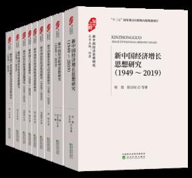 """""""复兴之路:新中国经济思想研究""""丛书"""