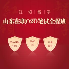 2020山東省紅領智學在職O2O筆試全程班02期
