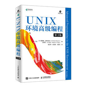 UNIX环境*级编程 第三3版