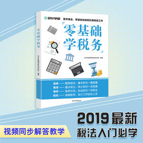 会计学堂2019零基础学税务 税务入门必学