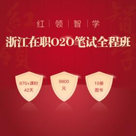 2020浙江省紅領智學在職O2O筆試全程班02期