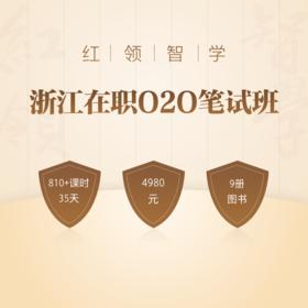 2020浙江省紅領智學在職O2O筆試班02期