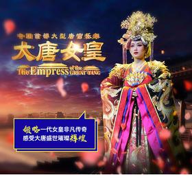 大型唐宫乐舞《大唐女皇》购买前请致电029-89390008