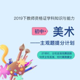 【初中美術】2019下教師資格證學科知識與能力10天主觀題提分計劃