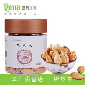 【塔玛庄园】新疆巴旦木罐装180g  新疆特产 粒粒精选 颗颗饱满