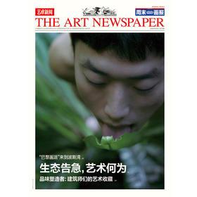 《艺术新闻/中文版》2019年10月 第72期