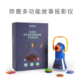 【为思礼】弥鹿儿童多功能故事投影夜灯发光玩具