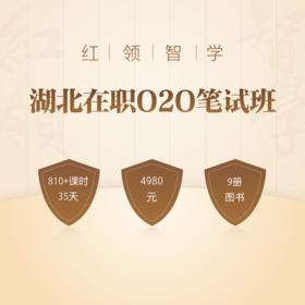2020湖北省紅領智學在職O2O筆試班01期