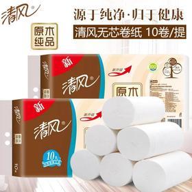 【卷纸】*清风卷纸长卷无芯卷筒纸厕纸手纸家用卫生纸家庭装纸巾