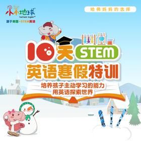 【非学员·广州】10天STEM-英语寒假特训