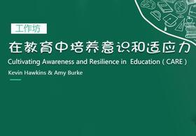 在教育中培养意识和适应力工作坊Cultivating Awareness and Resilience in Education(CARE)