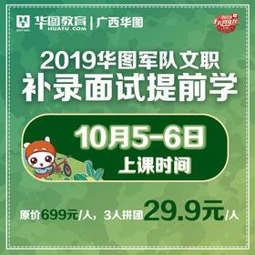 2019华图军队文职补录面试提前学