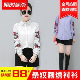 LY7755新款条纹花朵刺绣衬衫TZF