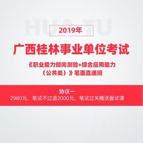 【協議一】2019年廣西桂林事業單位考試 《職業能力傾向測驗+綜合應用能力(公共類)》筆面直通班