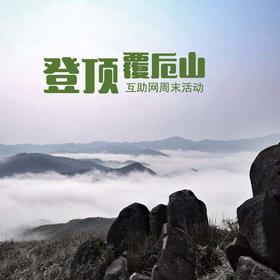 杭州出发:相约冰川石浪,赏高山梯田,登上虞最高峰,看芦苇花(1天活动)
