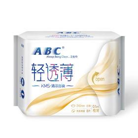 ABC KMS棉柔系列 0.1cm轻透薄日用卫生巾240mm*8片(新老包装随机发货)【京东自营X个护清洁】