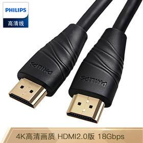 飞利浦(PHILIPS)HDMI线2.0版 4K高清线 18Gbps 3米 SWL6118E/93【京东自营X生活家电】