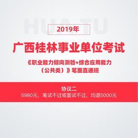 【協議二】2019年廣西桂林事業單位考試 《職業能力傾向測驗+綜合應用能力(公共類)》筆面直通班