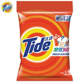 【京东】汰渍 360度洗衣粉(洁雅百合)3kg/袋(新旧包装随机发货)【日用家居】