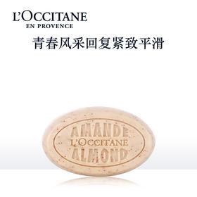 【京东】欧舒丹(L'OCCITANE)甜扁桃香皂50g  (身体清洁  幼滑嫩肤 洗澡洁肤皂)【身体护理】