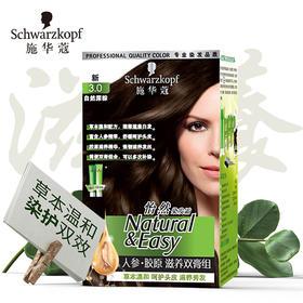 【京东】施华蔻(Schwarzkopf)怡然滋养染发霜3.0自然深棕(植物染发剂染发膏 草本温和遮白 含人参胶原精华 男士女士)【洗发护发】
