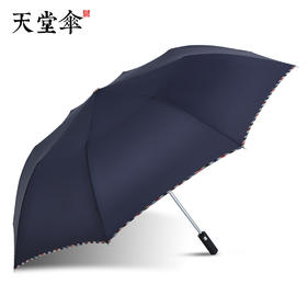 【京东】天堂伞自动折叠加大加固二折双人晴雨伞全钢商务大伞便携男 2311E 5#藏青【生活用品】