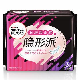 【京东】高洁丝Kotex 隐形派运动无感240mm13片 日用卫生巾【个护清洁】