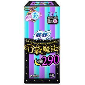 【京东】苏菲 口袋魔法零味感棉柔夜用卫生巾290mm 7片【个护清洁】