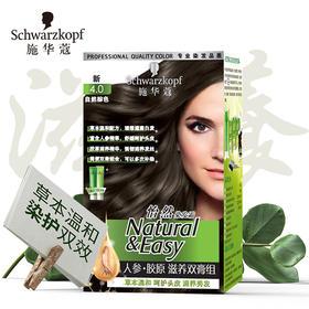 【京东】施华蔻(Schwarzkopf)怡然滋养染发霜4.0自然棕色(植物染发剂染发膏 草本温和遮白 含人参胶原精华 男士女士)【洗发护发】