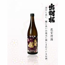 【出羽樱】 花宝清酒720ml