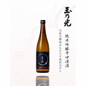 【玉乃光】 纯米吟酿辛口清酒720ML