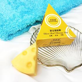 【买1送1  网红爆款拉丝芝士洁面皂 送起泡网】海盐除螨手工皂 祛螨虫祛痘控油  深层清洁 脸部身体沐浴可用