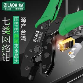 老A 网线钳子七类水晶头压线钳夹线网钳专业网络接头工具原产台湾