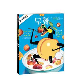 福桃05 早餐 大卫张 著 饮食文学 米其林大厨私家食谱 创意料理 美食MOOK  中信出版社图书 正版书籍