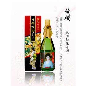 黄樱 袛园纯米清酒(盒)