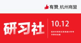 【杭州商盟】研习社:千播大战后半场,如何抓住直播电商的最后红利  10.12