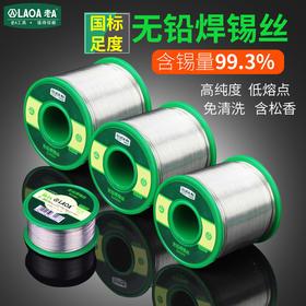 老A 活性无铅焊锡丝0.8mm电烙铁焊接带松香芯含锡99.3%高纯度锡线
