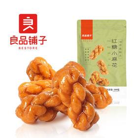 【京东】良品铺子高端零食 红糖小麻花传统糕点风味零食小吃160g*1【休闲零食】