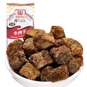 【京东】lifefun/立丰 中华休闲零食 精品五香牛肉干130g风干牛肉粒【休闲零食】