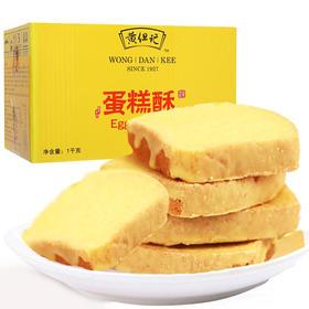 【京东】黄但记 蛋糕酥饼干面包干零食蛋糕糕点1000g整箱装 【休闲零食】