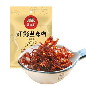 【京东】四川特产 休闲零食 棒棒娃牛肉干灯影丝五香味120g*3包【休闲零食】