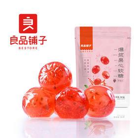 【京东】良品铺子 爆浆果心软糖 草莓味橡皮糖 水果夹心软糖零食50g【休闲零食】