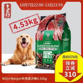 喜归 |  新品进口高端狗粮 Billy+Margot比利玛格羊肉成犬粮4.53KG  澳大利亚原装进口狗粮