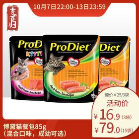 【迎新春】喜归 | 博黛成猫幼猫餐包零食85g 喷喷香的猫餐包 进口猫湿粮,多包装可选